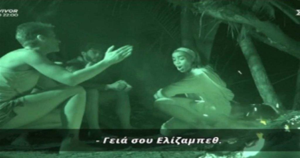 Survivor 4: Χόρεψε ζεϊμπέκικο η Ελίζαμπεθ Ελέτσι – Τραγουδούσαν οι κόκκινοι γύρω από τη φωτιά