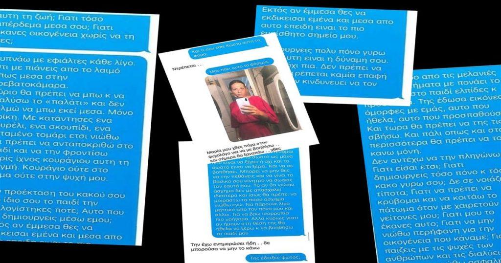 Βγήκαν στη φόρα και τα μηνύματα – Οι φωτογραφίες της Δεληθανάση και οι συνομιλίες με τον Δόξα