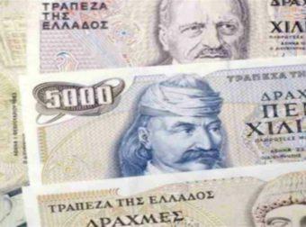 Χαμός με τις δραχμές: Τόσα ευρώ μπορείτε να τις πουλήσετε