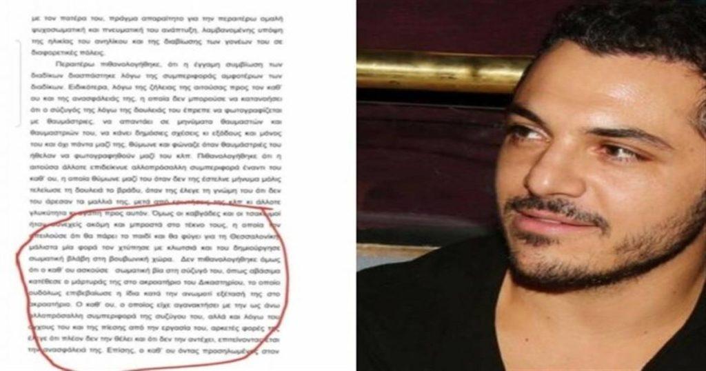 """Κώστας Δόξας: """"Θα παλέψω για την υπόληψή μου"""" – Δημοσίευσε δυο δικαστικές αποφάσεις μετά τις κατηγορίες της πρώην του"""