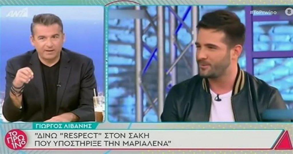 Λιάγκας για Survivor: «Είπε ο Λιβάνης ότι δεν έχουν σοβαρή σχέση για να μην τον πει κερατά όλη η Ελλάδα»