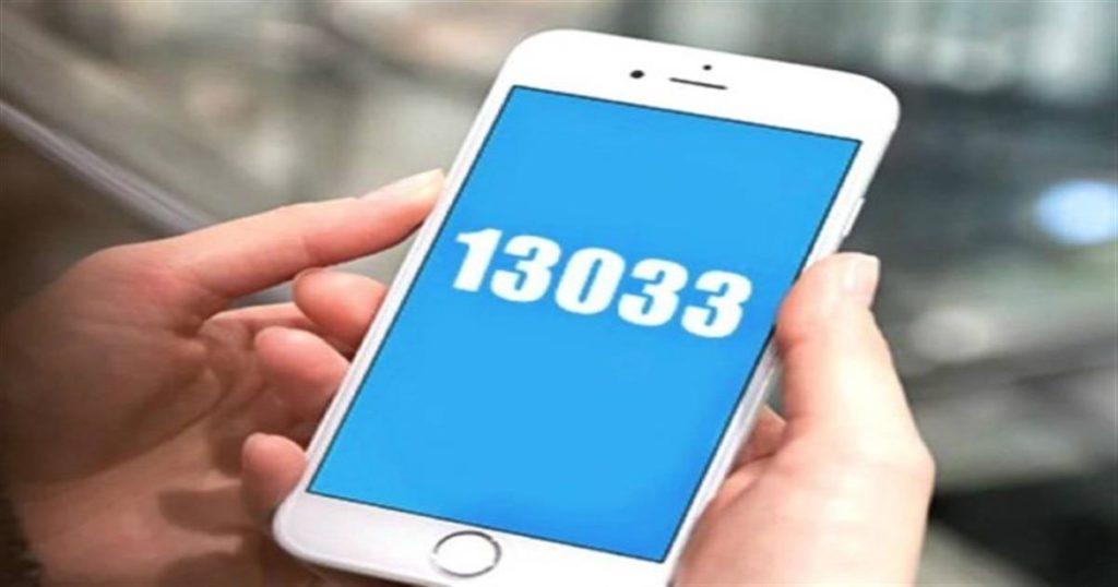 «Τέλος» στο SMS 13033 – Από πότε σταματάμε να το στέλνουμε
