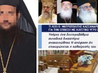 Ανατριχιαστικές μαρτυρίες για την επίθεση στη Μονή Πετράκη: «Μας ράντισε με δύο λίτρα βιτριόλι – Έλιωναν τα ράσα μας» – Το μήνυμα του ιερέα πριν την επίθεση